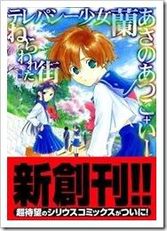 Anime de Telepathy Shoujo Ran
