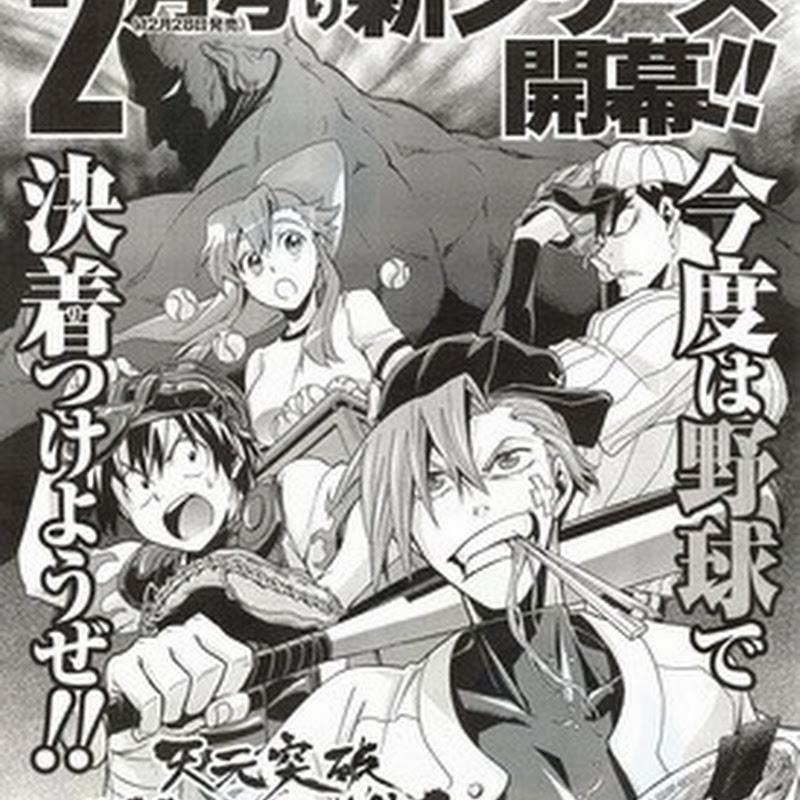 Tengen Toppa Gurren Lagann: Otoko Doahou!-hen – nuevo manga de Béisbol
