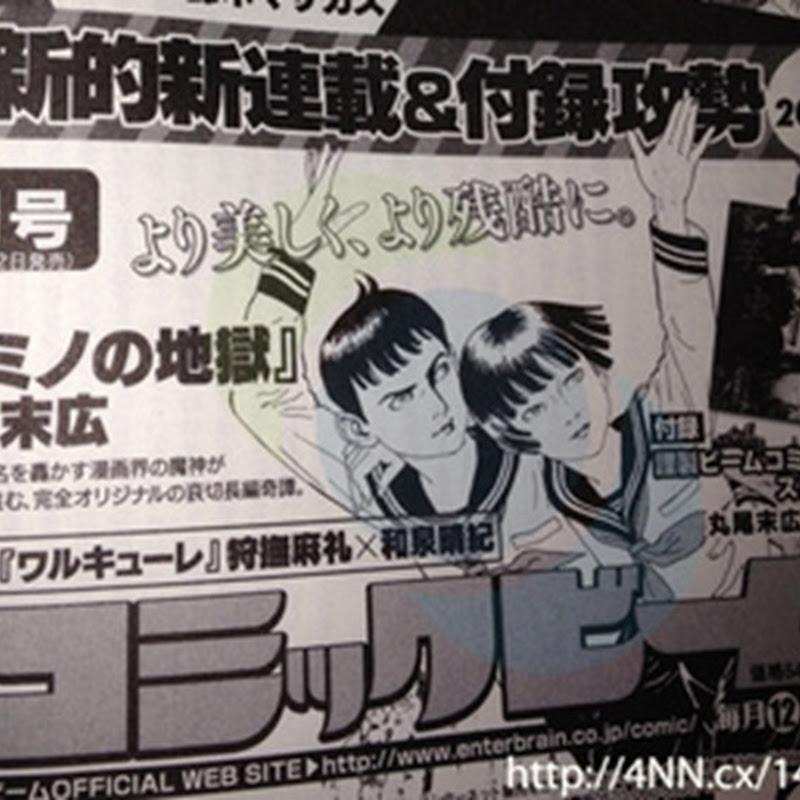"""""""Tomino no Jigoku"""", nuevo manga de Maruo Suehiro"""