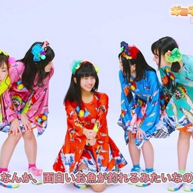"""Tsuri-Bit – video de lecciones de baile para """"Gyo gyo gyo Mucho"""""""