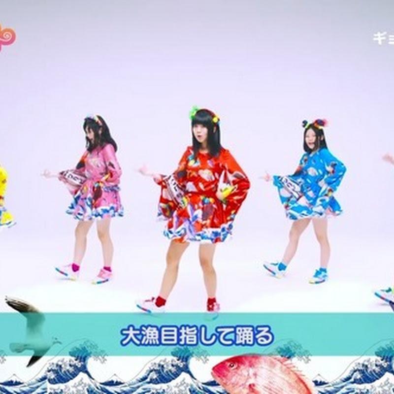 Tsuri-Bit – Gyo gyo gyo Mucho (PV completo versión dance)