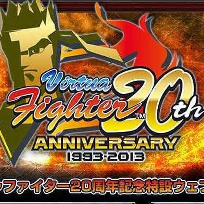 Virtua Fighter – sitio web para su 20º aniversario