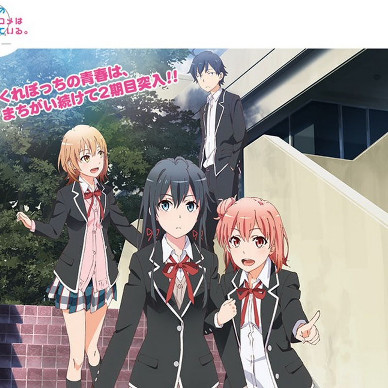Yahari Ore no Seishun Love Come wa Machigatteiru. Zoku (anime)