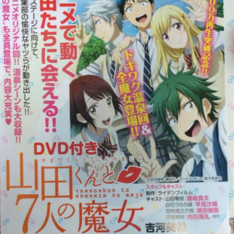 """Yamada-kun to 7-nin no Majo"" tendrá anime en DVD"