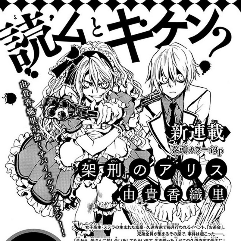 Kakei no Alice – nuevo manga de la creadora de Angel Sanctuary