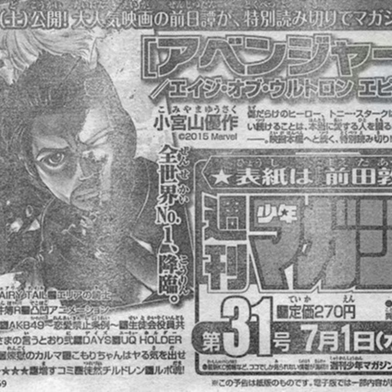 Avengers: Age of Ultron Episode 0 – manga de un capítulo