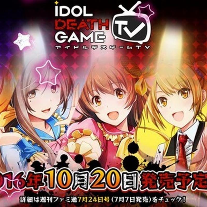 Idol Death Game TV – nuevo video juego para PlayStation Vita y PlayStation TV
