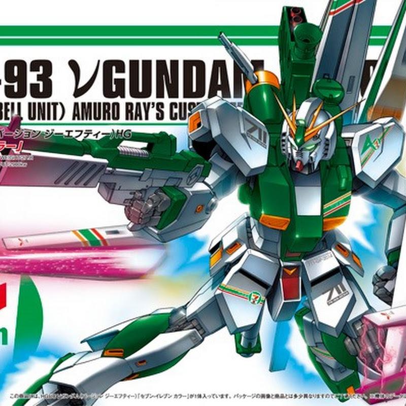 Nuevo Kit de Gundam para 7-Eleven en Japón