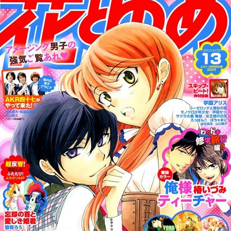 """Estudio Pierrot producirá el anime de """"Soredemo Sekai wa Utsukushii"""""""