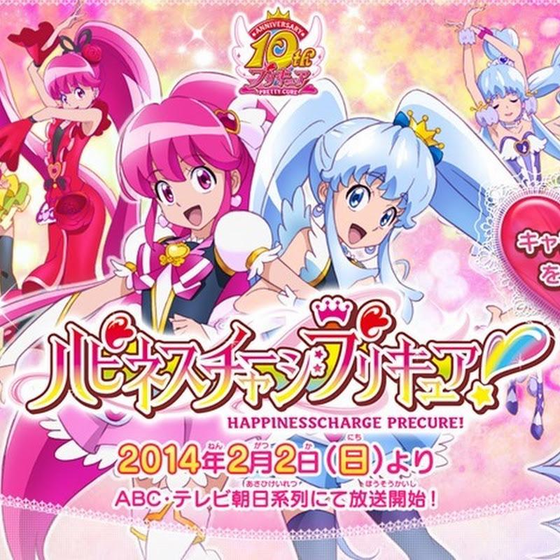HappinessCharge Precure! – sitio web y fecha para el anime