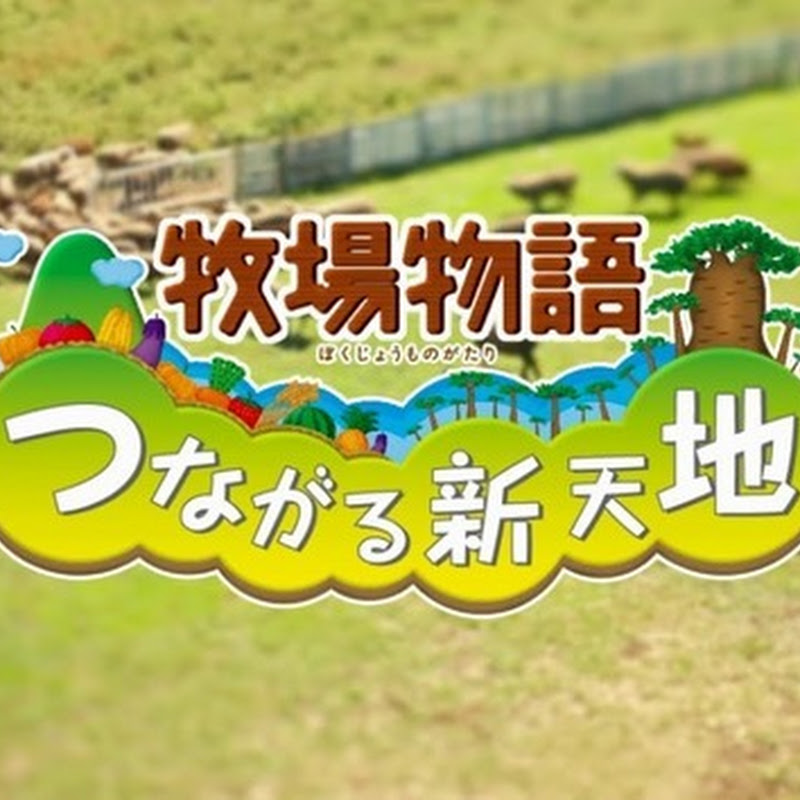 Bokujou Monogatari: Tsunagaru Shin Tenchi – intro del juego de 3DS