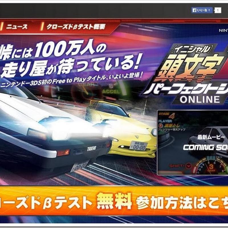 Initial D Perfect Shift Online – trailer para el Nintendo 3DS