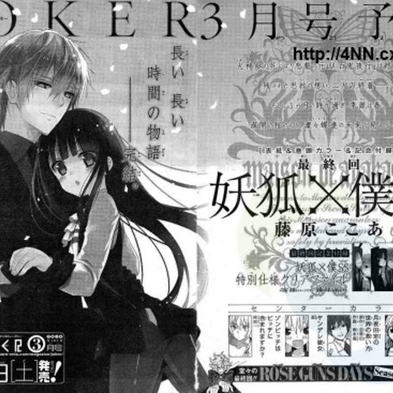 "Mangas de ""Inu X Boku SS"", ""Rose Gun Days Season 1"" terminan en febrero"