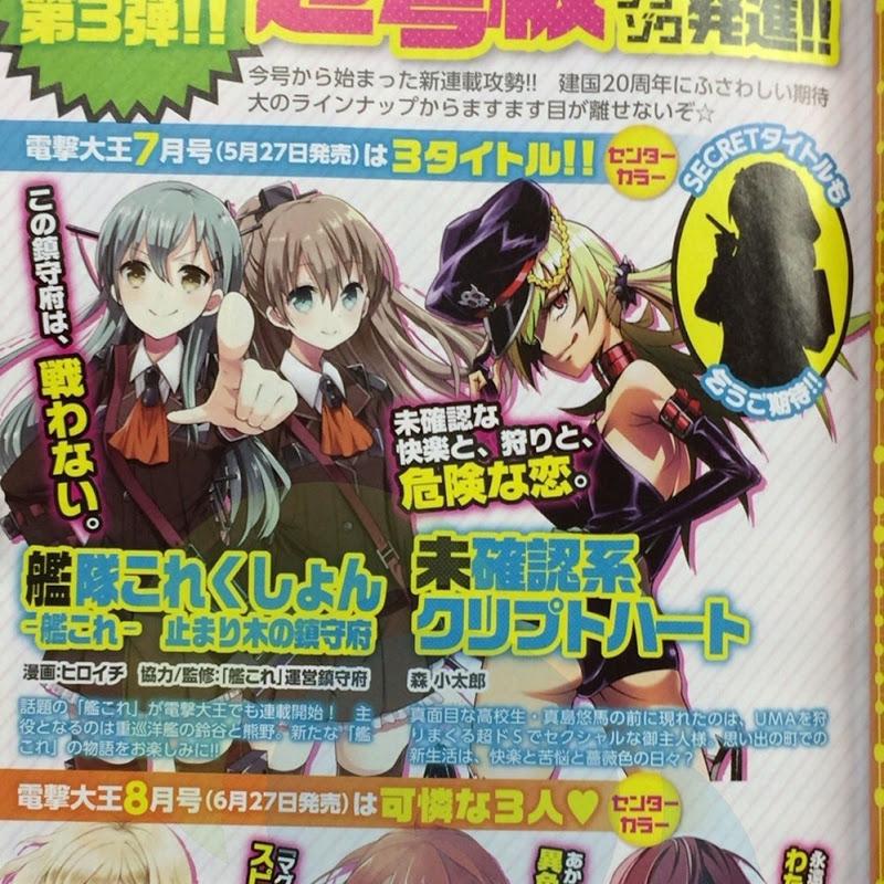 """Nuevo manga de """"Kantai Collection"""" con Kumano y Suzuya como protagonistas"""