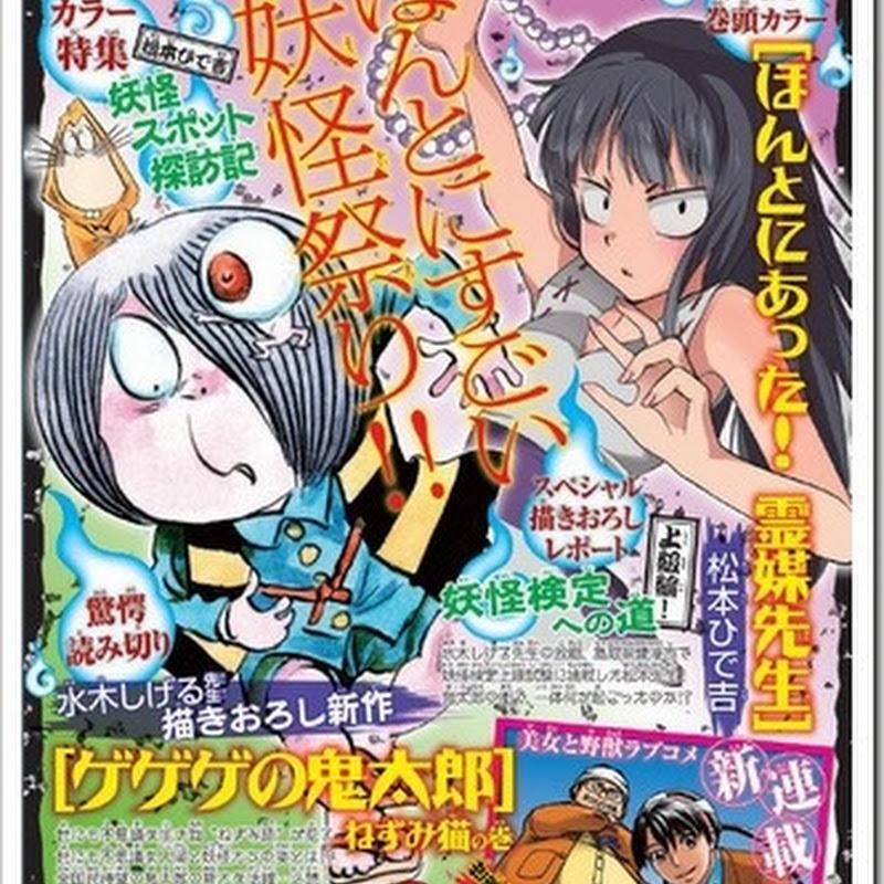Mizuki Shigeru, autor de Ge Ge Ge no Kitaro, lanza nuevo manga autobiográfico