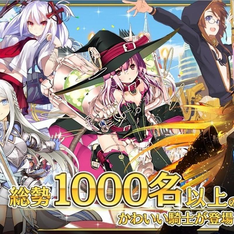 Kaku-San-Sei Million Arthur llegará a América y Europa