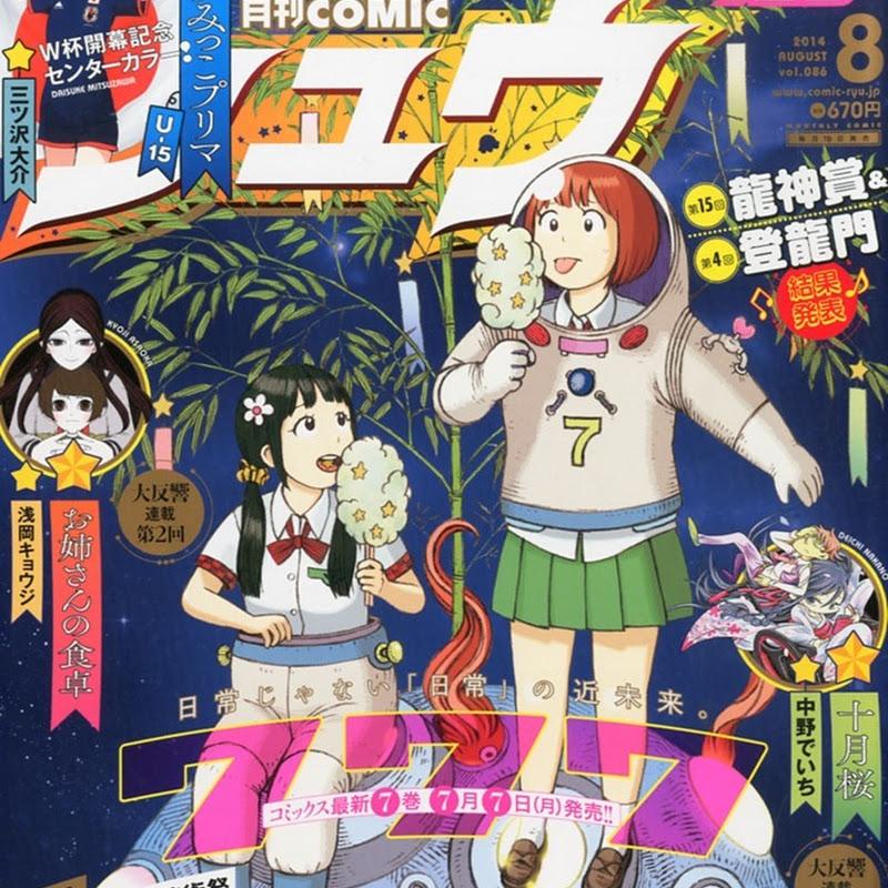 Editorial Shogakukan anuncia una nueva revista de manga