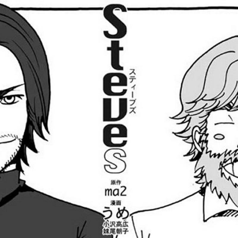 Steves, nuevo manga inspirado en Steve Jobs y Steve Wozniak