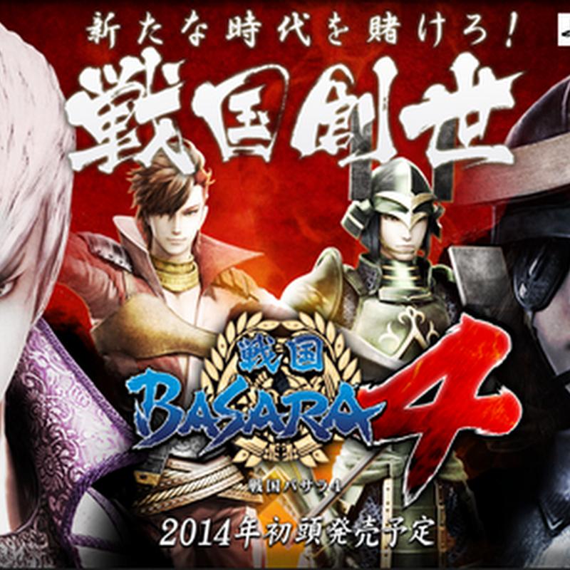 Ranking de video juegos en Japón (semana enero 20 al 26)