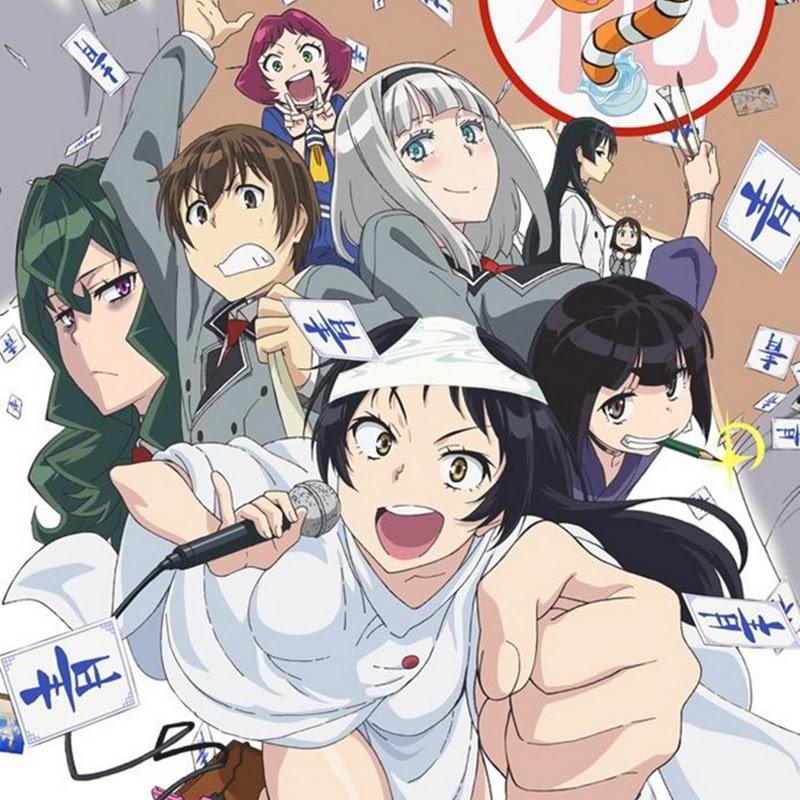 Shimoseka se estrena el 4 de julio (TV Anime)