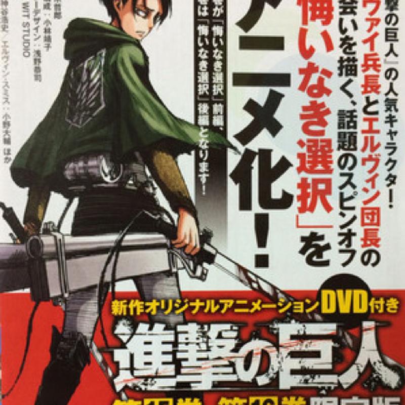 """""""Shingeki no Kyojin Gaiden: Kuinaki Sentaku"""" tendrá Anime"""