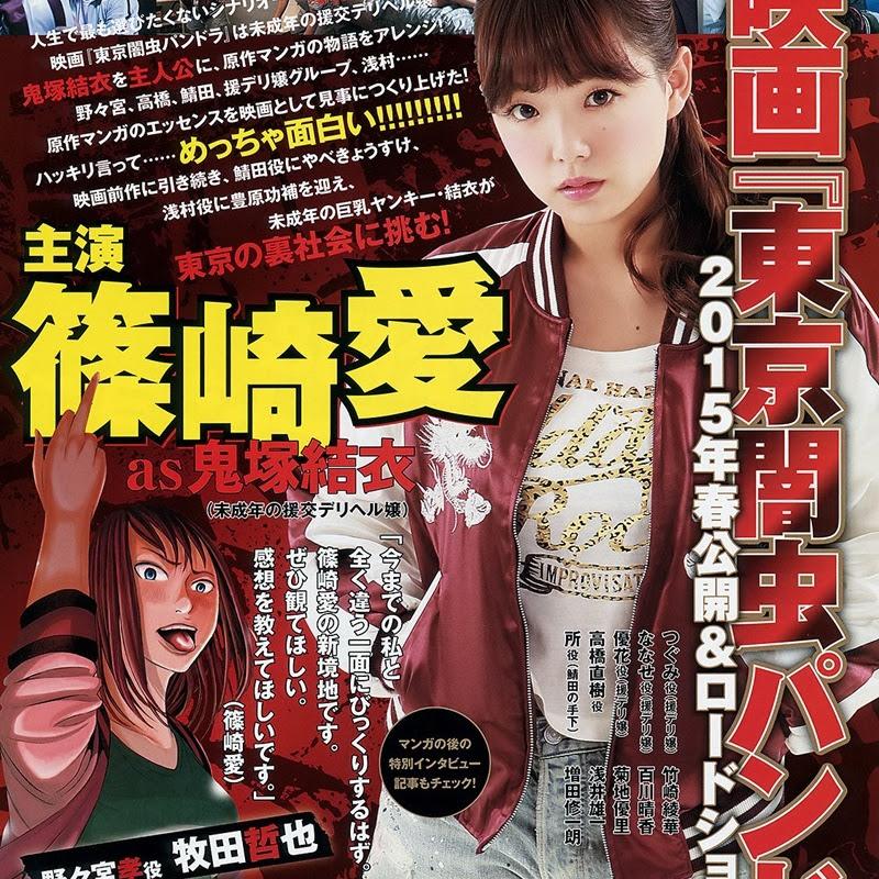 Shinozaki Ai protagonizará Tokyo Yamimushi -2nd Scenario- Pandora