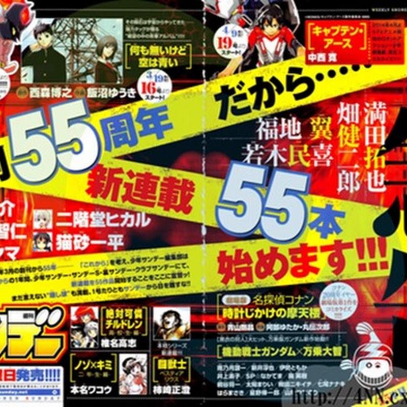 Las publicaciones de Shonen Sunday estrenarán 55 series de manga por su 55 aniversario