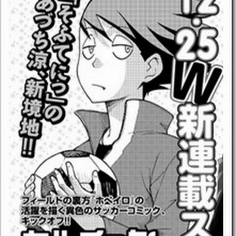 Calcio na Shitsuji – nuevo manga de futbol
