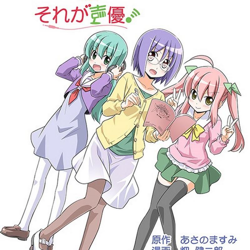Sore ga Seiyuu! – nuevo anime de Gonzo