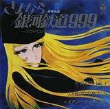Galaxy Express 999, Anime