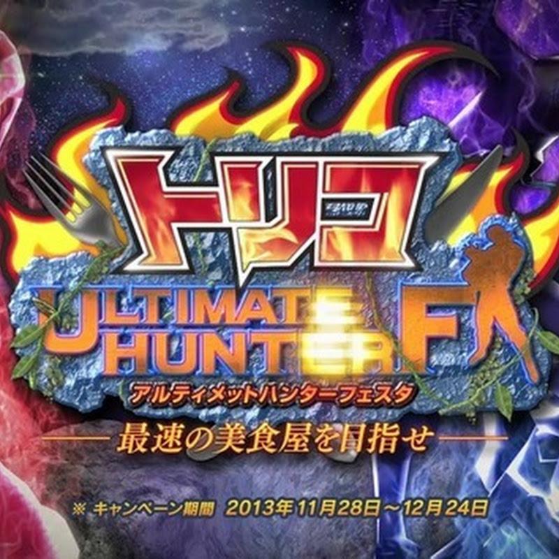 """Comercial para el evento """"Ultimate Hunter Festa"""" del juego """"Toriko Ultimate Survival"""""""
