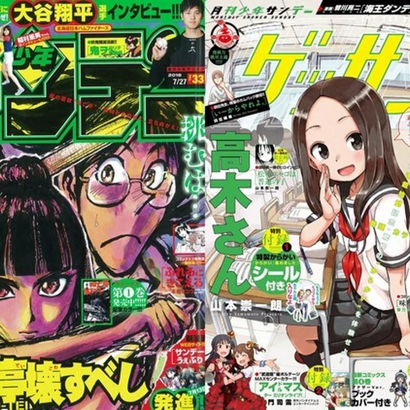 Las revistas Shonen Sunday semanal y mensual ahora tienen versiones electrónicas