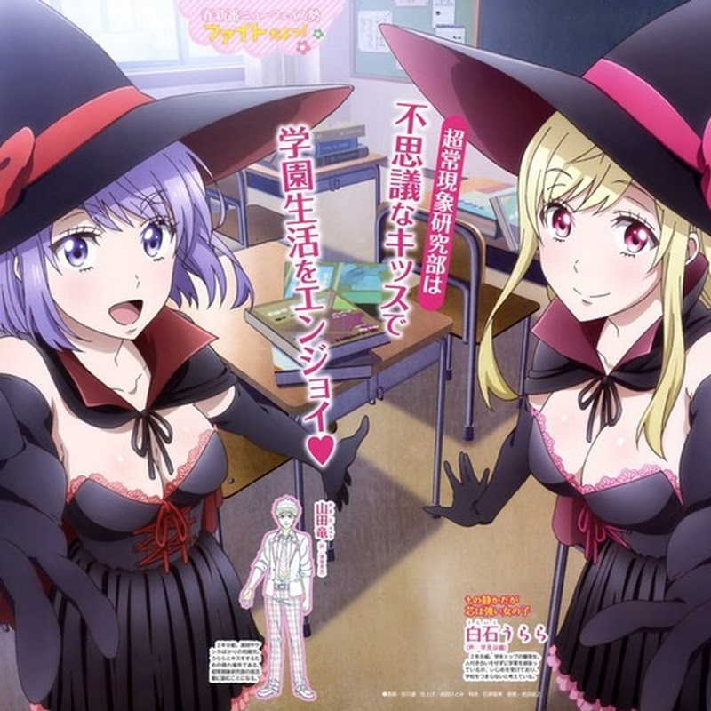 Yamada-kun to 7-nin no Majo – primer trailer para el anime
