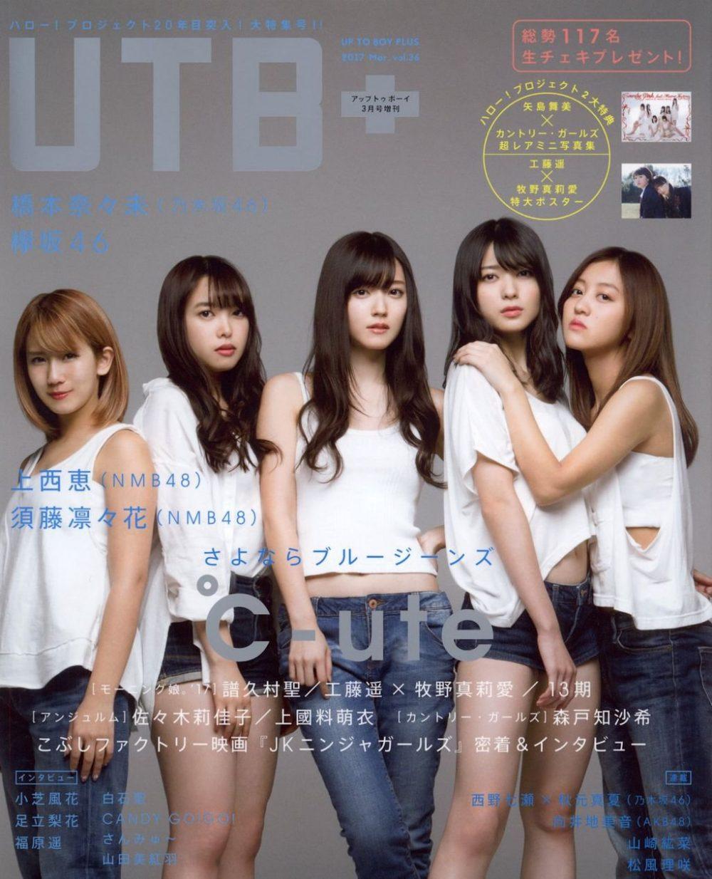 ℃-ute en la revista Up To Boy Plus (2017 vol. 36)