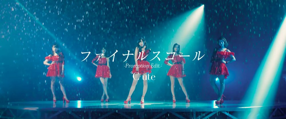 ℃-ute – Final Squall (video musical)