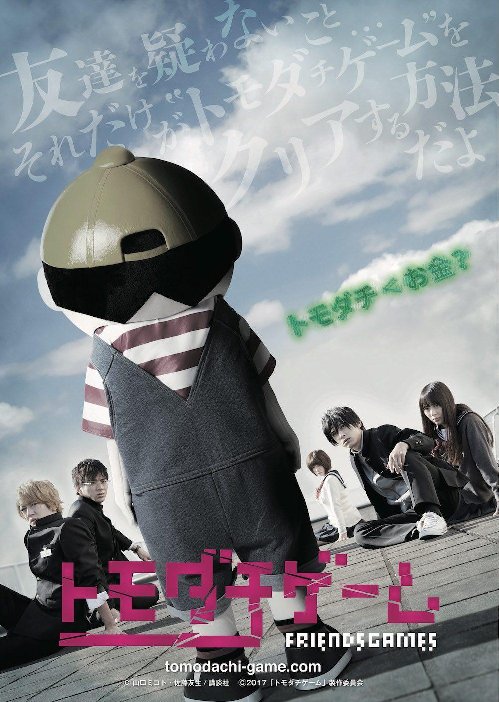 """""""Tomodachi Game"""" revela imagen promocional y fecha de estreno (live action)"""