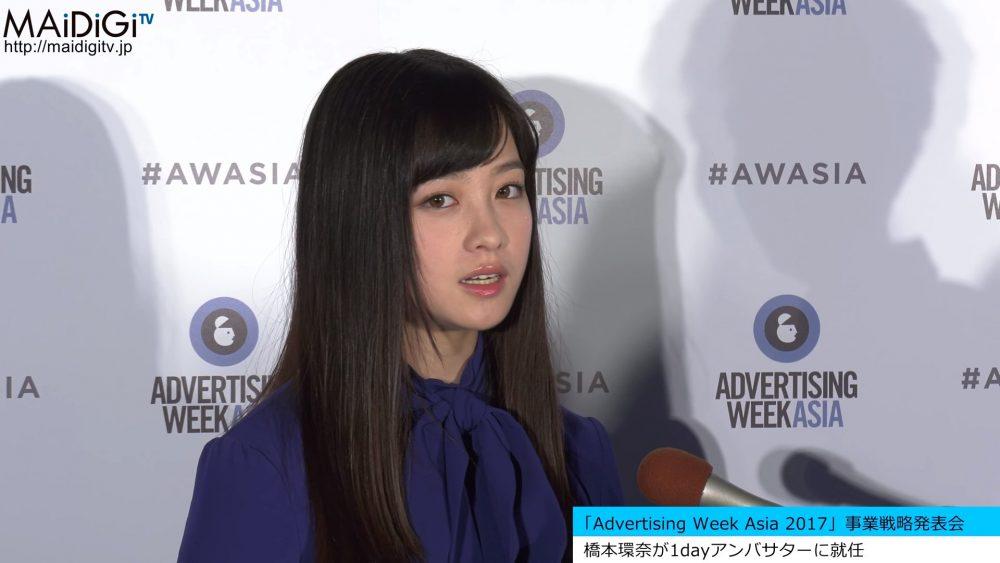 Hashimoto Kanna – Advertising Week Asia 2017 (videos, conferencia de prensa)