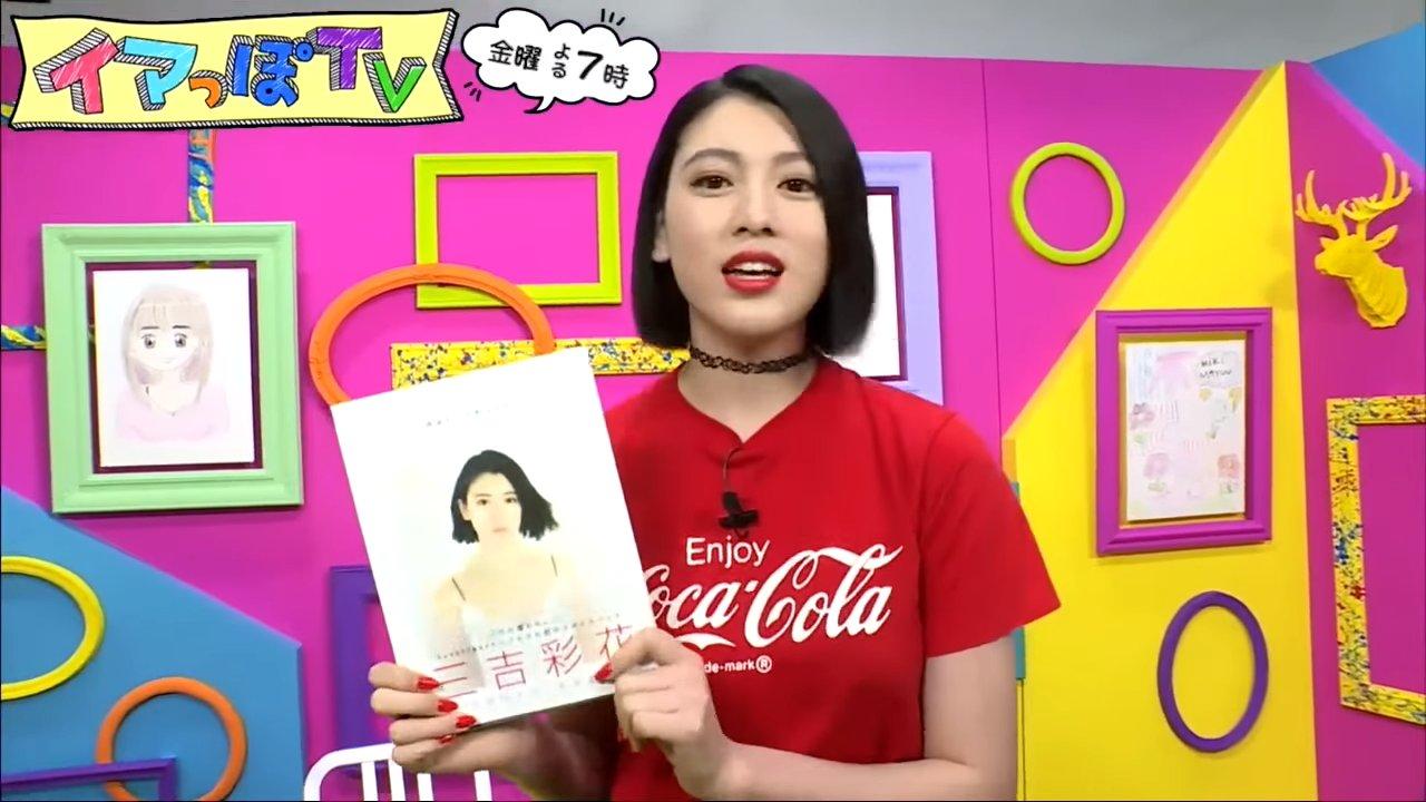 Miyoshi Ayaka en AbemaTV (2017-05-05)