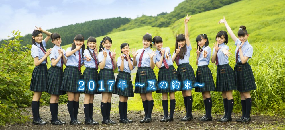 Sakura Gakuin anuncia su Koukai Jugyou para el 13 de agosto