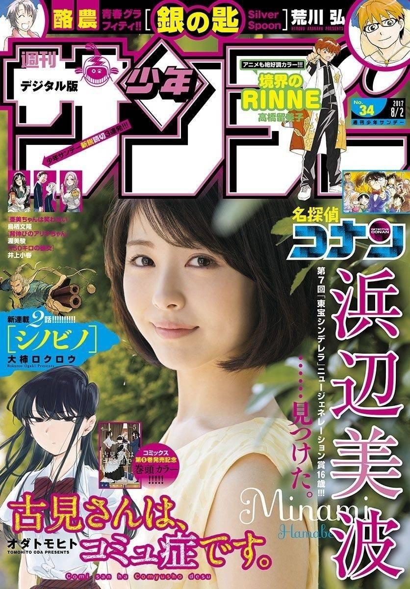 Hamabe Minami en la revista Weekly Shonen Sunday (2017 No.34)