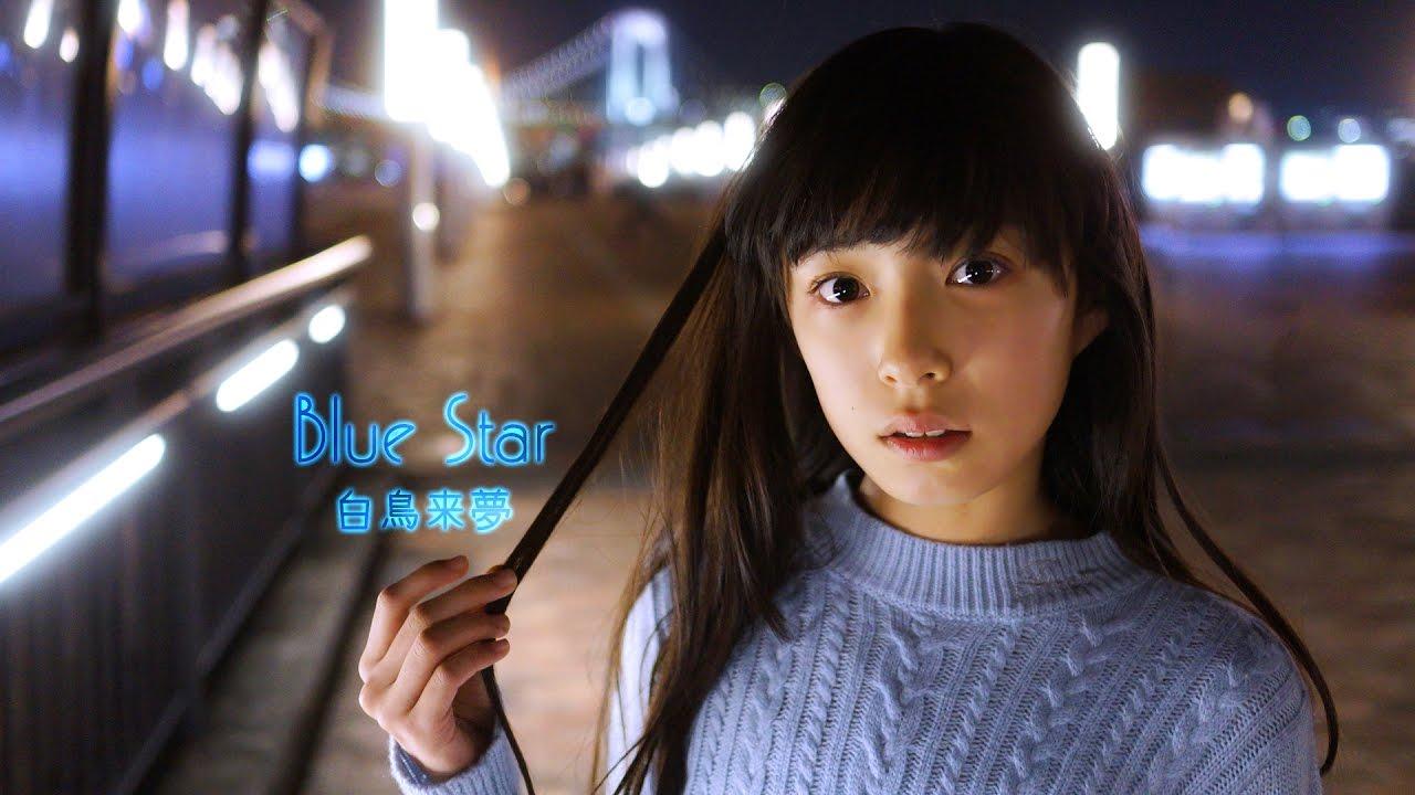 Shiratori Raimu – Blue Star (dance Cover)