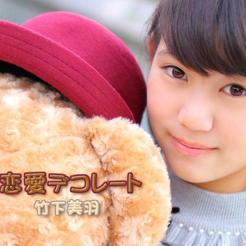 Takeshita Miu – Ren'ai Dekoreeto (dance Cover)